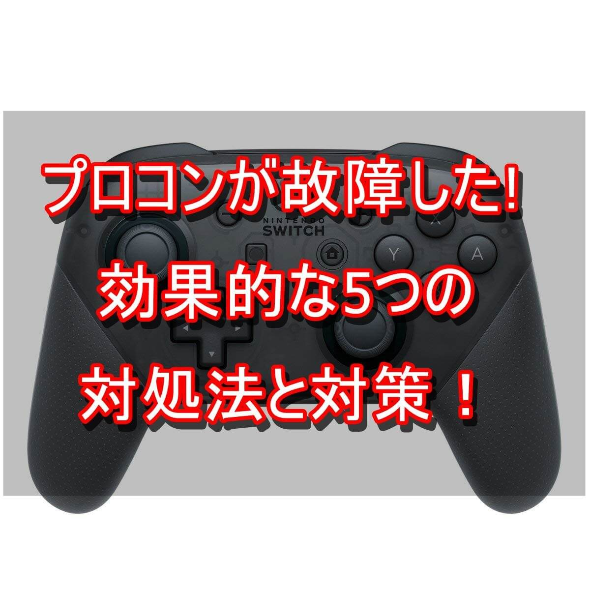 故障 ニンテンドー スイッチ コントローラー
