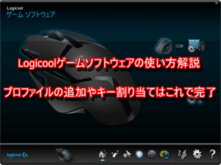 ロジクール ゲーム ソフトウェア